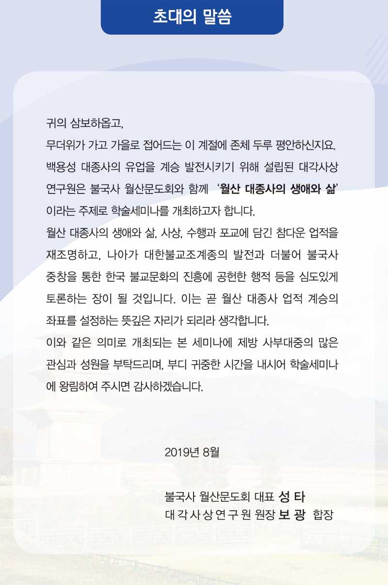 대각사상_초청장(불국사)-4.jpg